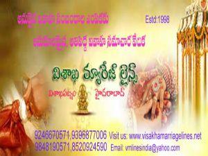 visakha marriage lines  Welcome to Velama Samachar